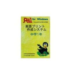 パル教育システム 英語プリント作成システム中3