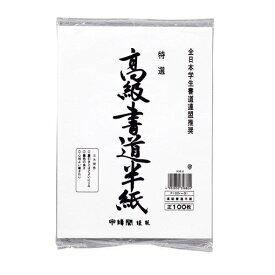 マルアイ P100ハ-31 高級半紙 100枚ポリ入
