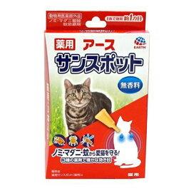 アース・ペット 薬用アースサンスポット 猫用3本入り 0.8g