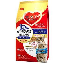 【ポイント10倍!2月20日(木)00:00〜23:59まで】日本ペットフード ビューティープロ キャット 猫下部尿路の健康維持 1歳から10歳まで 560g