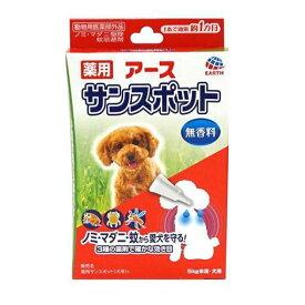 アース・ペット 薬用アースサンスポット 小型犬用3本入り 0.8g