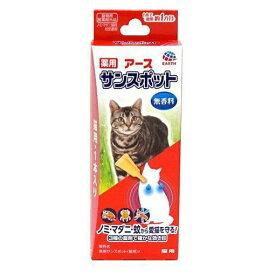 アース・ペット 薬用アースサンスポット 猫用1本入り 0.8g