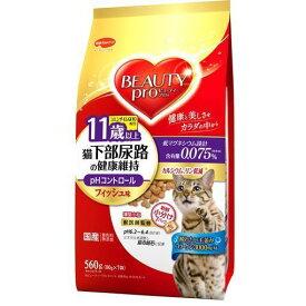 日本ペットフード ビューティープロ キャット 猫下部尿路の健康維持 11歳以上 560g