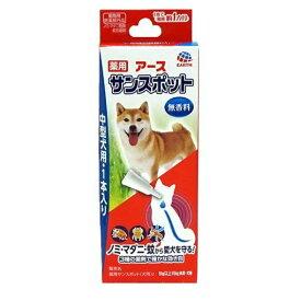 アース・ペット 薬用アースサンスポット 中型犬用1本入り 1.6g