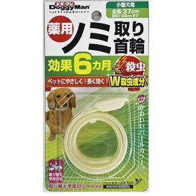 ドギーマンハヤシ 薬用ノミ取り首輪+蚊よけ 小型犬用効果6ヵ月