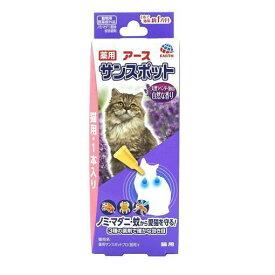 アース・ペット アース 薬用サンスポットラベンダー猫用 0.8g×1本