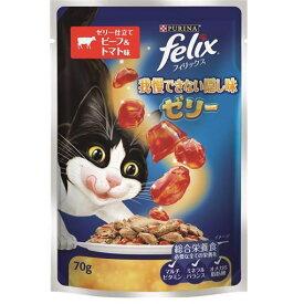ネスレ日本 フィリックス 我慢できない隠し味 ゼリー ゼリー仕立て ビーフ&トマト味 70g