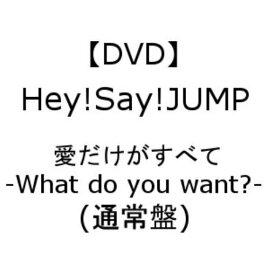 【ポイント10倍!11月15日(金)00:00〜23:59まで】【DVD】 Hey!Say!JUMP / 愛だけがすべて -What do you want?-(通常盤)
