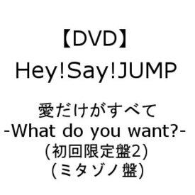 【ポイント10倍!11月15日(金)00:00〜23:59まで】【DVD】 Hey!Say!JUMP / 愛だけがすべて -What do you want?-(初回限定盤2)(ミタゾノ盤)