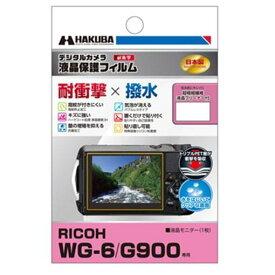 ハクバ DGFS-RWG6 液晶保護フィルム 耐衝撃タイプ(RICOH WG-6/G900専用)