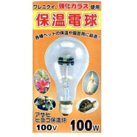 旭光電機工業 100V100WPS80E26 保温電球 屋内用 100W