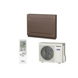 【無料長期保証】【標準工事費込】パナソニック CS-569CY2-T 床置きエアコン (18畳用) ブラウン