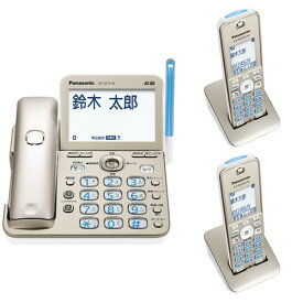 パナソニック VE-GZ72DW-N デジタルコードレス電話機 シャンパンゴールド 子機2台付き