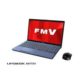 【ポイント10倍!】富士通 FMVA77D1L ノートパソコン FMV LIFEBOOK メタリックブルー