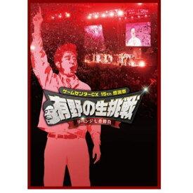 【ポイント10倍!】【DVD】 ゲームセンターCX 15th感謝祭 有野の生挑戦 リベンジ七番勝負