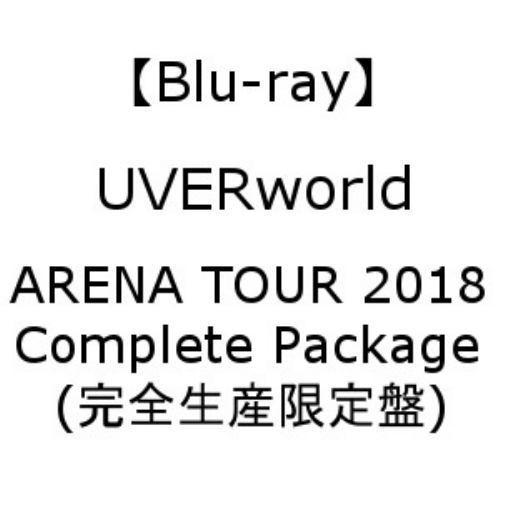 【ポイント10倍!5月25日(土)0:00〜5月28日(火)9:59まで】【BLU-R】 UVERworld / ARENA TOUR 2018 Complete Package(完全生産限定盤)