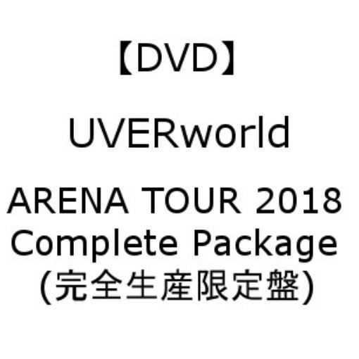 【ポイント10倍!5月25日(土)0:00〜5月28日(火)9:59まで】【DVD】 UVERworld / ARENA TOUR 2018 Complete Package(完全生産限定盤)