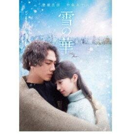 【ポイント10倍!11月15日(金)00:00〜23:59まで】【DVD】 雪の華