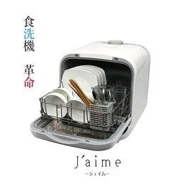 【ポイント10倍!7月19日(金)20:00〜】エスケイジャパン SDWJ5L 【工事不要型】食器洗い乾燥機