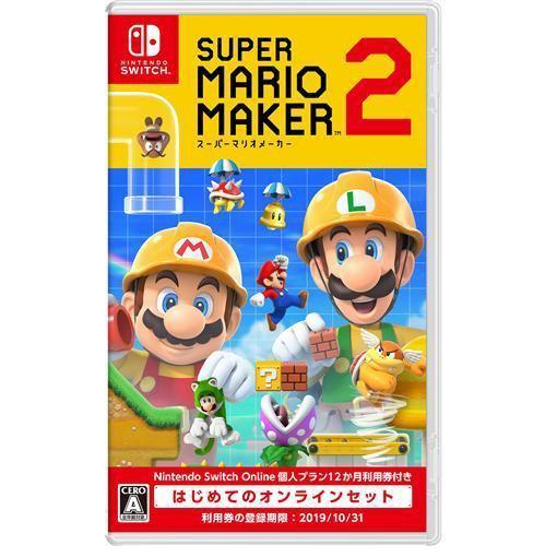 【ポイント10倍!5月25日(土)0:00〜5月28日(火)9:59まで】スーパーマリオメーカー 2 はじめてのオンラインセット Nintendo Switch HAC-R-BAAQA