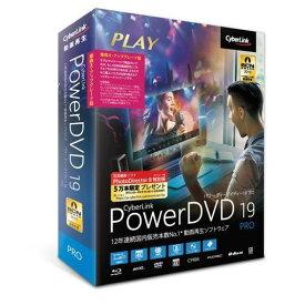 【ポイント10倍!】サイバーリンク PowerDVD 19 Pro 乗換え・アップグレード版 DVD19PROSG-001