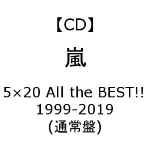 【CD】 嵐 / 5×20 All the BEST!! 1999-2019(通常盤)