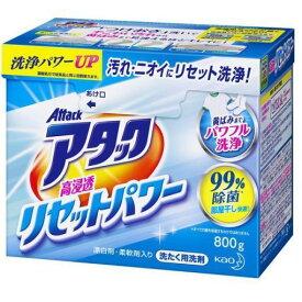 花王 アタック 高浸透リセットパワー 800g 洗濯洗剤