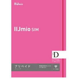 IIJ IM-B248 IIJmioプリペイドパック(タイプD) データ通信SIM マルチSIM