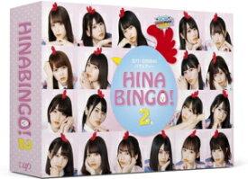 【発売日翌日以降お届け】【DVD】全力!日向坂46バラエティー HINABINGO!2 DVD-BOX(初回限定盤)