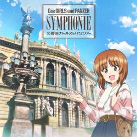 【CD】交響曲ガールズ&パンツァー