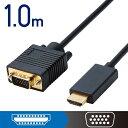 エレコム CAC-HDMIVGA10BK HDMI用VGA変換ケーブル 1.0m