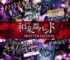 【CD】 和楽器バンド / 軌跡 BEST COLLECTION II(Music Video)(DVD付)