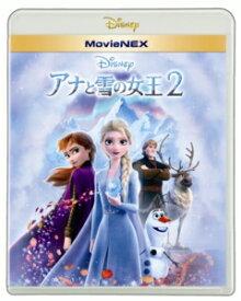 【BLU-R】アナと雪の女王2 MovieNEX ブルーレイ+DVDセット