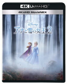 【4K ULTRA HD】アナと雪の女王2 4K UHD MovieNEX(4K ULTRA HD+ブルーレイ+DigitalCopy)