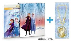 【バッグチャーム付】【BLU-R】アナと雪の女王2 MovieNEX ブルーレイ+DVDセット コンプリート・ケース付き(数量限定)【ヤマダ限定】