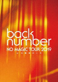 【DVD】back number / NO MAGIC TOUR 2019 at 大阪城ホール(初回限定盤)