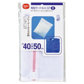 洗濯ネット 大型 ダイヤコーポレーション 角型ガードネットSP大 ホワイト 1枚入り