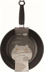 Nyammy かわいい ネコのIHいため鍋 貝印 ブラック 24CM