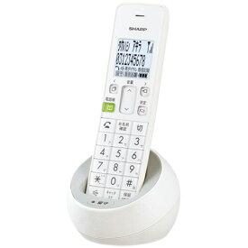 シャープ JD-S08CL-W デジタルコードレス電話機 子機1台 ホワイト系