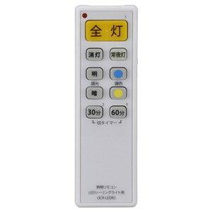 オーム電機 OCR-LEDR2 LEDシーリングライト用 汎用照明リモコン