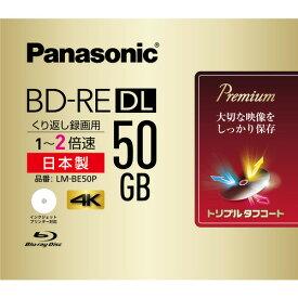 パナソニック LM-BE50P 録画用2倍速ブルーレイディスク片面2層50GB(書換型)単品タイプ