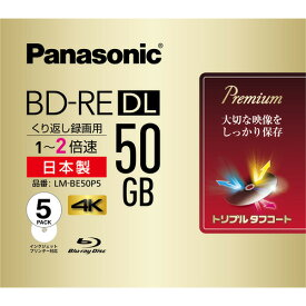 パナソニック LM-BE50P5 録画用2倍速ブルーレイディスク片面2層50GB(書換型)5枚パック