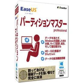 イーフロンティア EaseUS パーティションマスター Professional EUPM10W111