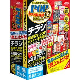 ジャストシステム ラベルマイティ POP in Shop12 書籍セット 1412656