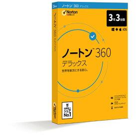 ノートンライフロック ノートン 360 デラックス 3年3台版 21394839