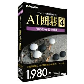 イーフロンティア AI囲碁 GOLD 4 IFAG4IW111
