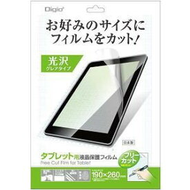 「タブレット用フリーカット 高光沢」防指紋液晶保護フィルム TAFF-01