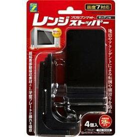 プロセブン キッチン用レンジストッパー(震度7対応・4個入り) ブラック PML-N3404B
