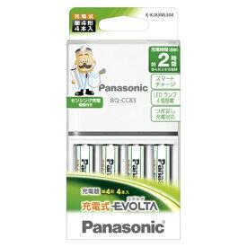 パナソニック K-KJ83MLE04 単4形 充電式エボルタ 4本付充電器セット