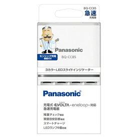パナソニック BQ-CC85 単3形単4形ニッケル水素電池専用急速充電器